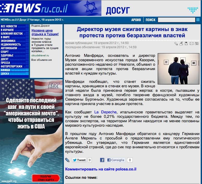 Schermata ru.co